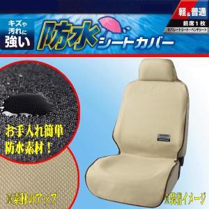 [送料無料]水・汚れに強いハイバック/バケット対応防水シートカバー[ファインテックス]前席[運転席・...