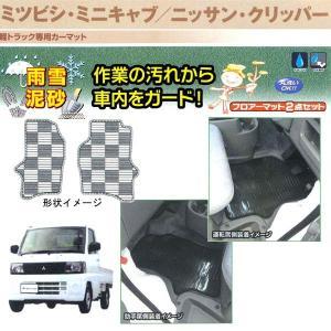【送料無料】軽トラック 車種別専用カーマット「ライトガード」 [DG63T]ミツビシミニキャブ/ニッサンクリッパー兼用 2枚セット スモーク|sanko-proshop