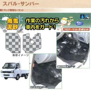 【送料無料】軽トラック 車種別専用カーマット「ライトガード」 [TT1/TT2]スバルサンバー 2枚セット スモーク|sanko-proshop