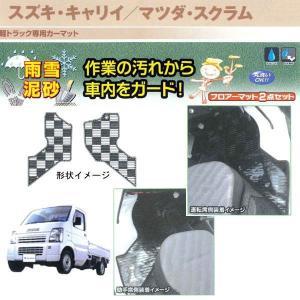 【送料無料】軽トラック 車種別専用カーマット「ライトガード」 [DA63T]スズキキャリイ/マツダスクラム兼用 2枚セット スモーク|sanko-proshop