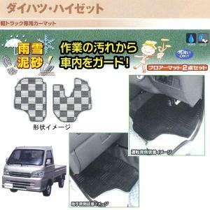 【送料無料】軽トラック 車種別専用カーマット「ライトガード」 [S200/S210/S201/S211P]ダイハツハイゼット 2枚セット スモーク|sanko-proshop