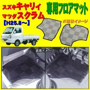 【送料無料】軽トラック 車種別専用カーマット「ライトガード」 [DA16T]スズキキャリイ/[DG16T]マツダスクラム兼用 2枚セット スモーク|sanko-proshop