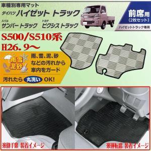 【送料無料】軽トラック 車種別専用カーマット「ライトガード」 [S500P/S510P]ダイハツハイゼット 2枚セット スモーク|sanko-proshop