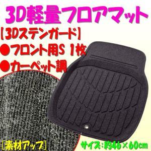 送料無料[ボンフォーム] 3D立体フロアマットトレイ【3Dステンガード】バケットマット 前席(運転席...