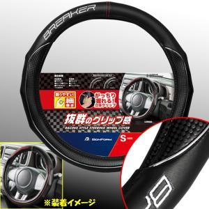 【送料無料】Bonform がっちり握れる立体グリップハンドルカバー『レーシンググリップ』ステアリングカバー !Sサイズ(軽自動車等に) ブラック/シルバー|sanko-proshop