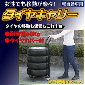 【送料無料/数量限定】【Bonform】軽自動車用 4本収納...