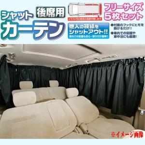 [ボンフォーム]車中泊や仮眠に最適/視線をシャットアウト![シャットカーテン/フリーサイズ後席用5枚セット]ブラック|sanko-proshop