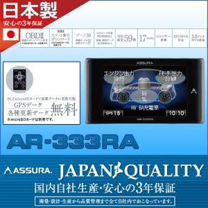 ★送料無料/税込★ ASSURA AR-333RA OBDII対応 ワンボディタイプ 3.2インチ 超速+超高感度GPS測位 GPSレーダー探知機 12/24V対応|sanko-proshop