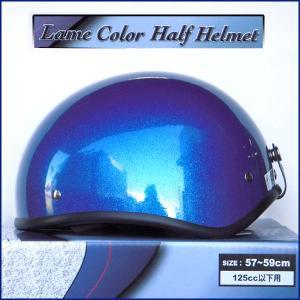 【送料無料】ラメカラー ハーフタイプヘルメット/125cc以下用 AS-825[AS-825]ラメ入ブルー|sanko-proshop