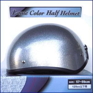 【送料無料】ラメカラー ハーフタイプヘルメット/125cc以下用 AS-821[AS-821]ラメ入シルバー|sanko-proshop