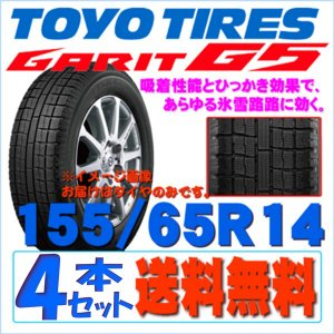 ■送料無料■2019年製 トーヨータイヤ【TOYO TIRES】 ガリット G5 [155/65R1...