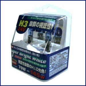 H3/24V70W ハロゲンバルブ スーパーブライトホワイト JB-34/H3 6141434 sanko-proshop