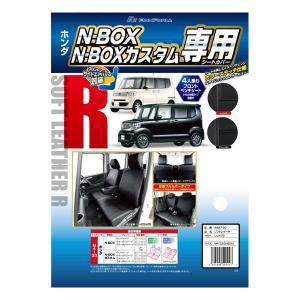 ●送料無料 【1台分フルセット】 ボンフォーム/ソフトレザーRシートカバー[JF1/JF2] ホンダ NBOX[N-BOX] M4-33 ブラックレザー/レッドステッチ|sanko-proshop