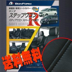 ●送料無料RP1/RP2/RP3/RP4 ステップワゴンスパーダ専用ソフトレザーRシートカバー 1台分フルセット  W7-35 ブラックレザー/ブラックステッチ|sanko-proshop