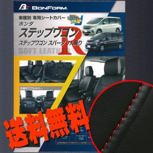 ●送料無料RP1/RP2/RP3/RP4 ステップワゴンスパーダ専用ソフトレザーRシートカバー 1台分フルセット  W7-35 ブラックレザー/レッドステッチ|sanko-proshop