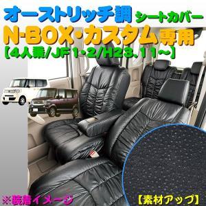 ●送料無料[即納][JF1/JF2] ホンダ NBOX[N-BOX] オーストリッチ調シートカバー 軽自動車1台分フルセット ブラックレザー H59|sanko-proshop