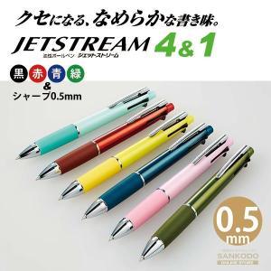 ジェットストリーム 4&1  MSXE5-1000 0.5mm 4色ボールペン シャープペンシル 三...