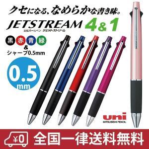 ジェットストリーム 4&1 MSXE5-1000 0.5mm 4色ボールペン シャープペンシル 三菱...