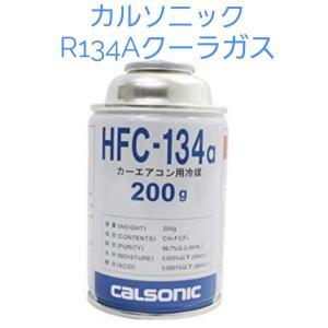 R134a専用のクーラーガスです。 R134a以外のクーラーガスを使用している車輌にはご使用頂けませ...