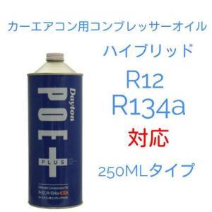 ・業務用カーエアコン用コンプレッサーオイルです。 ・R12、R134a、ハイブリッド車対応 ・化学合...