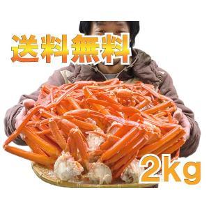 [送料無料]【美味しい部分のみを厳選!】境港産カニ  ベニズワイガニ足(紅ズワイガニ) ボイル2kg 5〜7人前(10肩〜18肩)(ワケあり)|sankousuisan