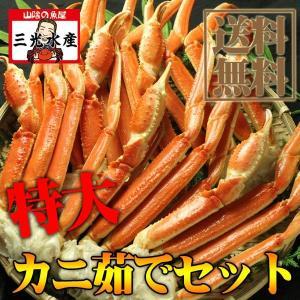 [送料無料]カニ茹でセット(かに カニ 蟹 ずわい ずわいがに ボイル  足)約2kg 特大4Lサイズ6肩 sankousuisan