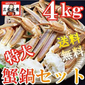 [送料無料]たっぷり4kgの蟹鍋セット-ズワイガニ足生特大サイズ12〜14肩入(10人前以上)《新もの入荷》[送料無料] sankousuisan