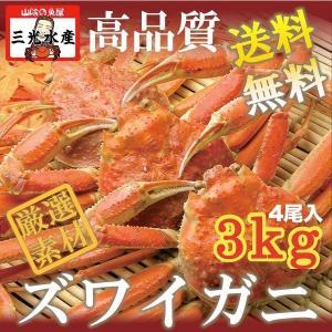 【数量限定】ボイル姿ズワイガニ( かに カニ 蟹 ずわい ずわいがに ボイル 姿)750前後×4匹(合計3kg)《送料無料》|sankousuisan