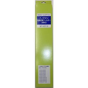 日立 エアコン ナノチタン脱臭空清フィルター SP-VCF10|sanks-store