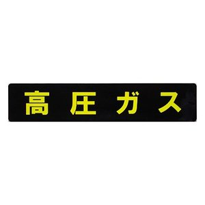 東洋マーク製作所(Toyo Mark)  52.3cm12.0cm0.3cm 20g