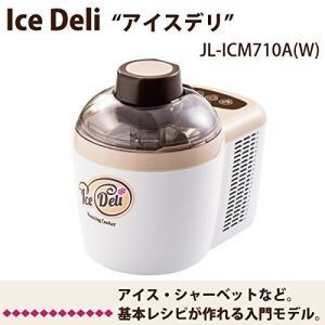 ハイアール アイスクリームメーカー アイスデリ ホワイト 事前冷却不要 JL-ICM710A|sanks-store