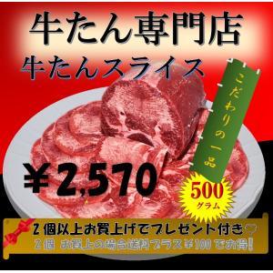 自慢のアメリカ産 牛タンスライス(2mm)500g 有名焼肉屋さんの牛たんが味わえるチャンス 大幅値下げ ¥1,980(税込)