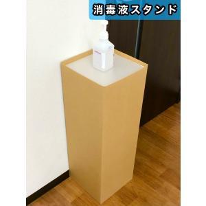 (1セット)【ダンボール消毒液スタンド】段ボール製 ダンプラパッド ウイルス対策 アルコール 消毒用 スタンド 置台 軽量 組み立て簡単 sankyo-carton