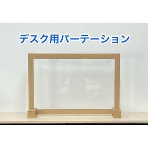 (5台セット)【デスク用ダンボールパーティション四角脚】段ボール製 衝立 間仕切り ウイルス対策 飛沫対策 デスク用 机用 軽量 組み立て簡単 sankyo-carton