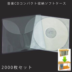 CDソフトケース 1枚あたり40円!CD・DVD・Blu-rayをコンパクトに収納! 音楽CDコンパクト収納ソフトケース(2000枚セット) 不織布袋付き【送料無料】|sankyo-co