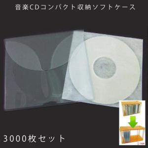 CDソフトケース 1枚あたり39円!CD・DVD・Blu-rayをコンパクトに収納!  音楽CDコンパクト収納ソフトケース(3000枚セット) 不織布袋付き【送料無料】|sankyo-co