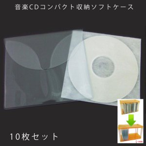 CDソフトケース CD・DVD・Blu-rayをスリムに収納! 音楽CDコンパクト収納ソフトケース(10枚 お試しセット) 不織布袋付き【ゆうパケット送料無料】|sankyo-co