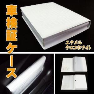 車検証ケース 本革風ワニ柄  PVCレザータイプ(エナメルクロコホワイト)ゆうパケット送料無料|sankyo-co