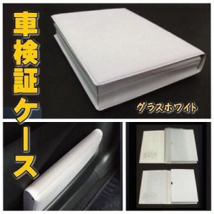 車検証ケース 本革風エピ柄 PVCレザータイプ(グラスホワイト)ゆうパケット送料無料|sankyo-co