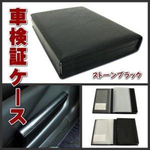 車検証ケース 大容量ですっきりコンパクト収納のビニール製車検証入れ   本革風PVCタイプ (ストーンブラック)ゆうパケット送料無料|sankyo-co