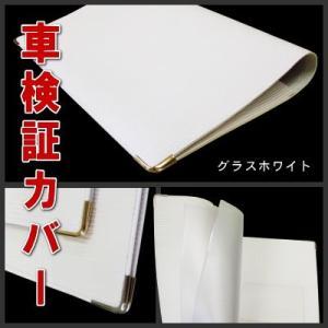 車検証カバー 本革風エピ柄 PVCレザータイプ(グラスホワイト)ゆうパケット送料無料|sankyo-co