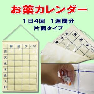 お薬カレンダー 【1日4回OK!】飲み忘れを防ぐ 壁掛けお薬カレンダー(1週間分・片面タイプ)|sankyo-co