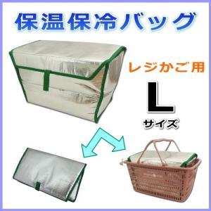 保温保冷バッグ マイバスケットにセットして夏は保冷 冬は保温♪ レジかご用 保温保冷バッグ/クーラーバッグ/エコバッグ (Lサイズ)|sankyo-co