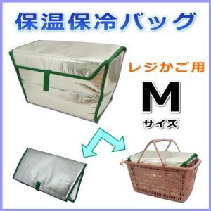 保温保冷バッグ マイバスケットにセットして夏は保冷 冬は保温♪ レジかご用 保温保冷バッグ/クーラーバッグ/エコバッグ (Mサイズ)|sankyo-co