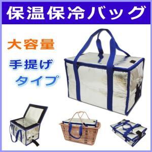 保温保冷バッグ 折り畳みできます!レジかごやアウトドアにも最適♪ 大容量手提げタイプ レジかごサイズ 保温保冷バッグ/クーラーバッグ/エコバッグ|sankyo-co