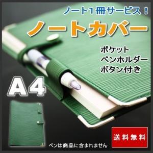 A4ノートカバー ペンホルダー・ボタン・ポケット付き 市販のノートをグレードアップ 本革風エピ柄(グラスグリーン) ノート1冊サービス!ゆうパケット送料無料|sankyo-co