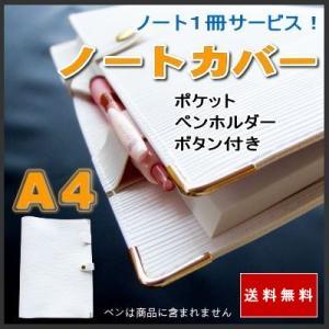 A4ノートカバー ペンホルダー・ボタン・ポケット付き 市販のノートをグレードアップ 本革風エピ柄(グラスホワイト) ノート1冊サービス!ゆうパケット送料無料|sankyo-co