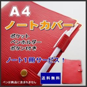 A4ノートカバー ペンホルダー・ボタン・ポケット付き 市販のノートをグレードアップ 本革風エピ柄(グラスレッド) ノート1冊サービス!ゆうパケット送料無料|sankyo-co