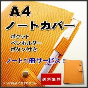 A4ノートカバー ペンホルダー・ボタン・ポケット付き 市販のノートをグレードアップ 本革風エピ柄(グラスイエロー) ノート1冊サービス!ゆうパケット送料無料|sankyo-co