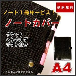 A4ノートカバー ペンホルダー・ボタン・ポケット付き 市販のノートをグレードアップ 本革風ワニ柄(クロコブラック) ノート1冊サービス!ゆうパケット送料無料|sankyo-co